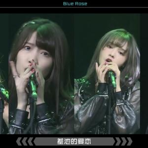 《Blue Rose》公開!!