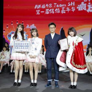 AKB48 TeamSH 5thEP選抜総選挙 第一位は曾鸶淳(Zeng SiChun)