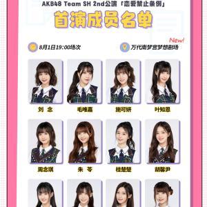 AKB48 TeamSH 2nd Stage《恋愛禁止条例》は8月1日初演