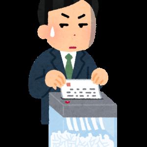 【悲報】香川県さん、「ゲーム規制条例」で自演してた事がバレてしまい証拠隠滅をするwwwwww