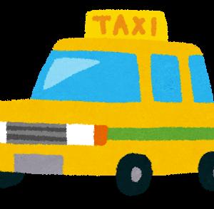 【悲報】山形の18歳少女、東京駅から滋賀までタクシーに乗り、料金16万を払わず逃げようとする・・・・
