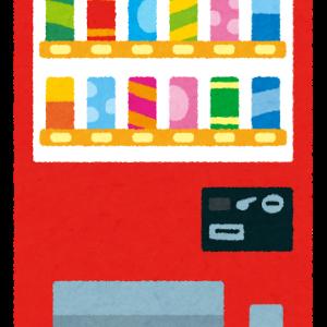 【炎上】プレスセンターの自販機、五輪に合わせ強気な値段設定に海外メディアから「ぼったくり」の声wwwwww