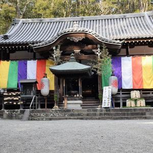 根来寺(和歌山県岩出市)の写真と御朱印