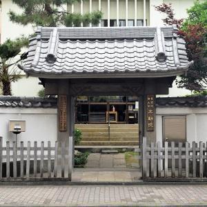 寿不動院(東京都台東区)の写真と御朱印