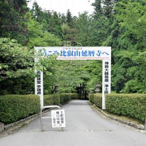 延暦寺(滋賀県大津市)の写真と御朱印⑦