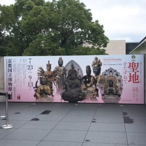 京都国立博物館~西国三十三所聖地をたずねて~