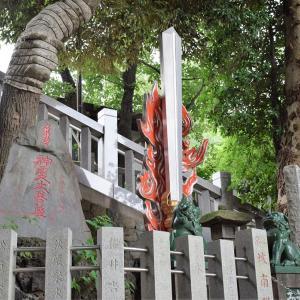 瀧泉寺(目黒不動尊)(東京都目黒区)の写真と御朱印②