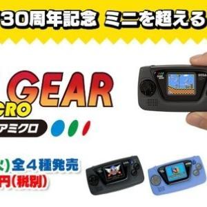 2020年10月6日にゲームギアミクロ発売!!