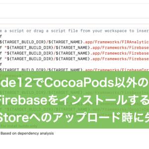 Xcode12でCocoaPods以外の方法でFirebaseをインストールするとAppStoreへのアップロード時に失敗する