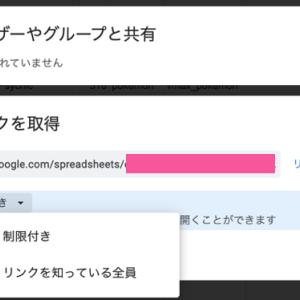 なにもしてないのに Googleスプレッドシート のCSVファイルがダウンロードできなくなった