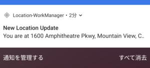 Androidアプリでバックグラウンド状態で位置情報が取得できるのか調査した