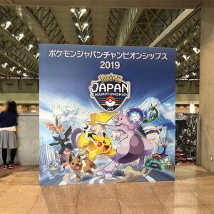 ポケモンジャパンチャンピオンシップス2019にいってきた
