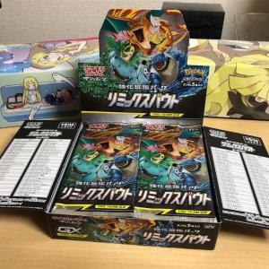 ポケモンカードゲーム新弾「リミックスバウト」を開封しました