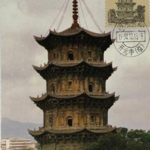 Postcrossingを使って異文化交流!外国からポストカードが届きました(28)  〜中国〜