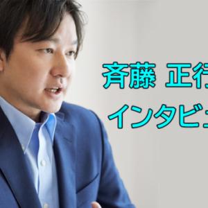 介護業界の未来はどうなる?介護業界のトップランナー斉藤正行さんインタビュー