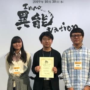 【高校生が受賞】異能ベーションアワード2019企業特別賞の裏側を公開!