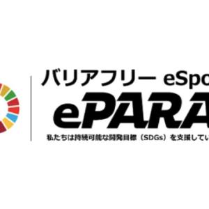 障害者のeスポーツ大会!バリアフリーeスポーツ『ePARA』2020【レポート】