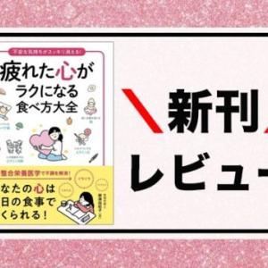 那須由紀子さん新著!疲れた心がラクになる食べ方大全を徹底レビュー!
