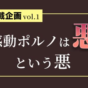 映画監督の今村彩子さんに聞く!感動ポルノは悪、という悪vol.1
