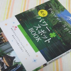 『風水パワースポットBOOK』内川あ也著(読書散歩1597)