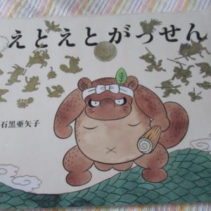 絵本『えとえとがっせん』石黒亜矢子(読書散歩1599)