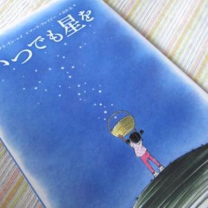 絵本『いつでも星を』メアリ・リン・レイ著(読書散歩1600)