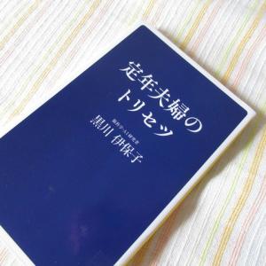 『定年夫婦のトリセツ』黒川伊保子著(読書散歩1604)