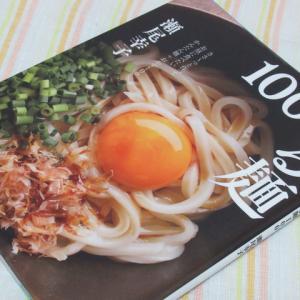 『100ひる麺』瀬尾幸子著(読書散歩1606)