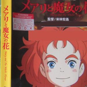 DVD『メアリと魔女の花』(読書散歩1608)