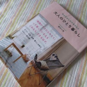 『大人のひとり暮らし』柳沢小実著(読書散歩1609)
