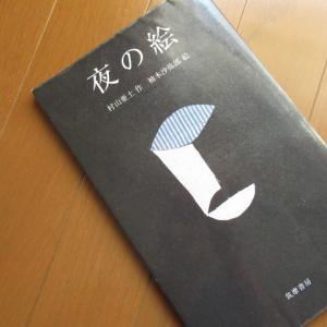 絵本『夜の絵』村山亜土(読書散歩)