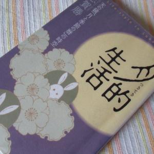 『月的生活』志賀勝著(読書散歩1611)
