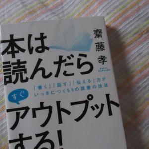 『本は読んだらすぐアウトプットする!』齋藤孝(読書散歩1613)
