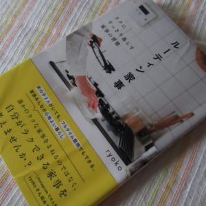 『ルーティン家事』ryoko著(読書散歩1615)