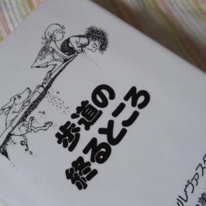 『歩道の終わるところ』シェル・シルヴァスタイン著(読書散歩1616)