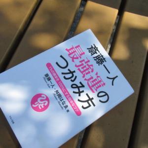 『斉藤一人の最強運のつかみ方』斉藤一人・舛岡はなゑ著(読書散歩1620)