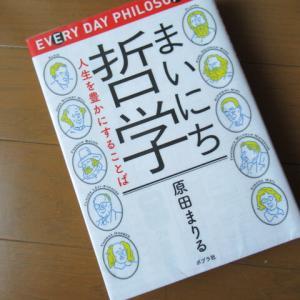 『まいにち哲学』原田まりる著(読書散歩1656)