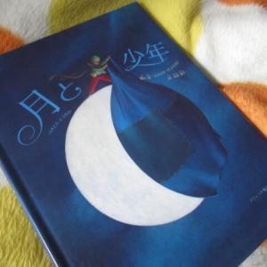 絵本『月と少年』エリック・ピュイバレ著(読書散歩1696)