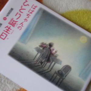 絵本『ばばちゃんのひとり誕生日』堀田京子著(読書散歩1698)