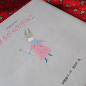 絵本『はるかぜのたいこ』安房直子 葉詳明著(読書散歩1700)