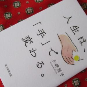 『人生は、「手」で変わる』小林照子著(読書散歩1718)