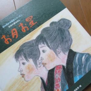絵本『お月お星』川崎洋著(読書散歩1720)