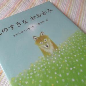 絵本『花のすきな おおかみ』きむらゆういち著(読書散歩1737)