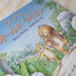 絵本『ラブリー オールド ライオン』ジュリア・ジャーマン著(読書散歩1738)