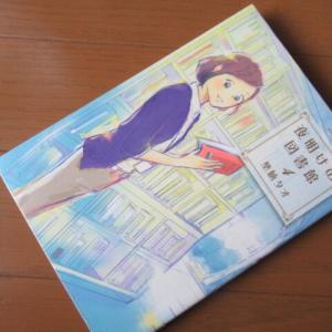 『夜明けの図書館4』埜納タオ著(読書散歩1767)