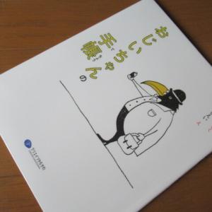 『おじいちゃんの手帳』藤川幸之助著(読書散歩1678)