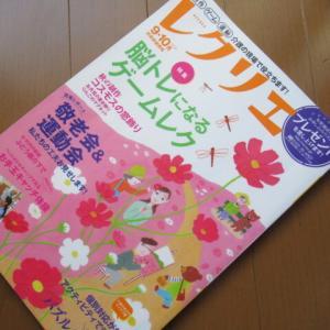 レクリエ2015/9・10月(読書散歩1788)
