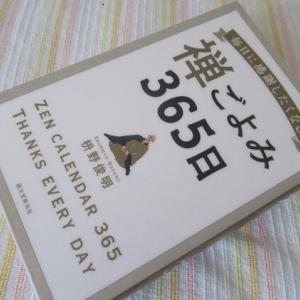 『禅ごよみ365日』枡野俊明著(読書散歩1789)