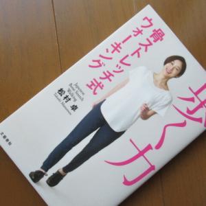 『歩く力 骨ストレッチ式ウォーキング』松村卓著(読書散歩1794)