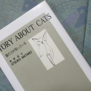 『猫だけが知っている』俣野温子著(読書散歩1797)